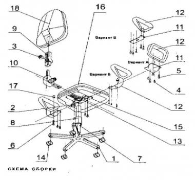 Схема сборки офисного кресла.