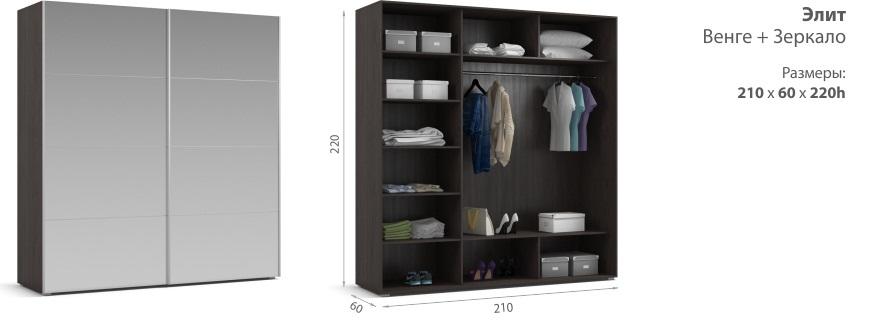 Сборка шкафа Элит ( Венге + Зеркало) от мебельной компании Много мебели.