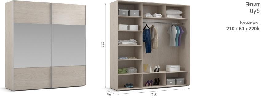 Сборка шкафа Элит (Дуб) от мебельной компании Много мебели.