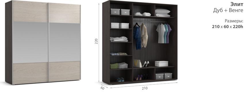 Сборка шкафа Элит (Дуб + Венге) от мебельной компании Много мебели.