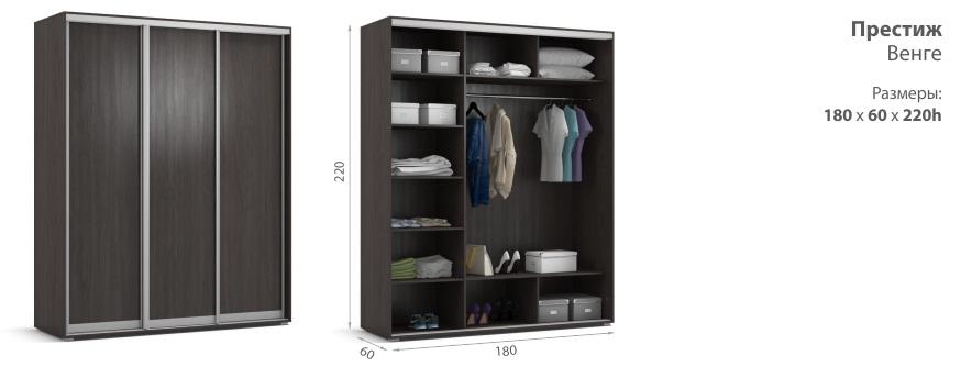 Сборка трех дверного шкафа-купе Престиж (Венге) от мебельной компании Много мебели.