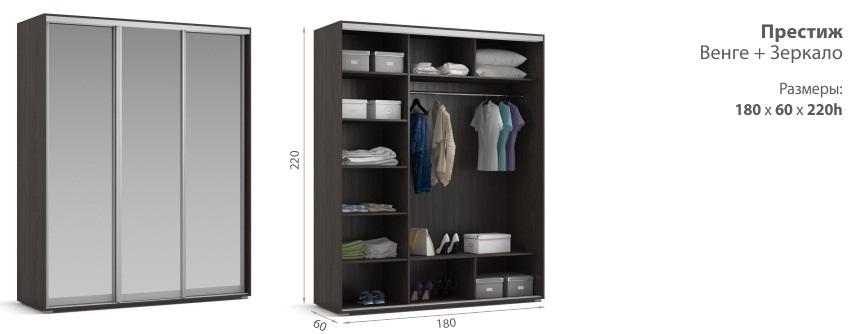 Сборка трех дверного шкафа-купе Престиж (Венге + 3 Зеркала) от мебельной компании Много мебели.