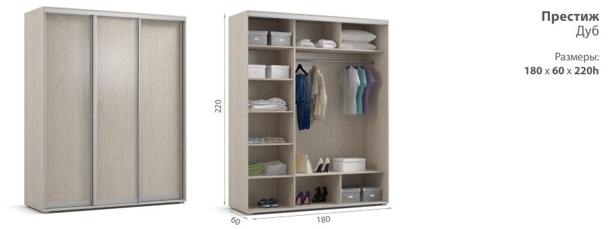 Сборка трех дверного шкафа-купе Престиж (Дуб) от мебельной компании Много мебели.