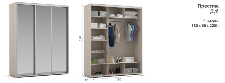 Сборка трех дверного шкафа-купе Престиж (Дуб + 3 Зеркала) от мебельной компании Много мебели.
