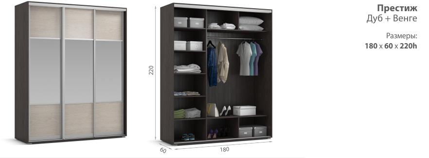 Сборка трех дверного шкафа-купе Престиж (Венге + Дуб + Зеркало) от мебельной компании Много мебели.