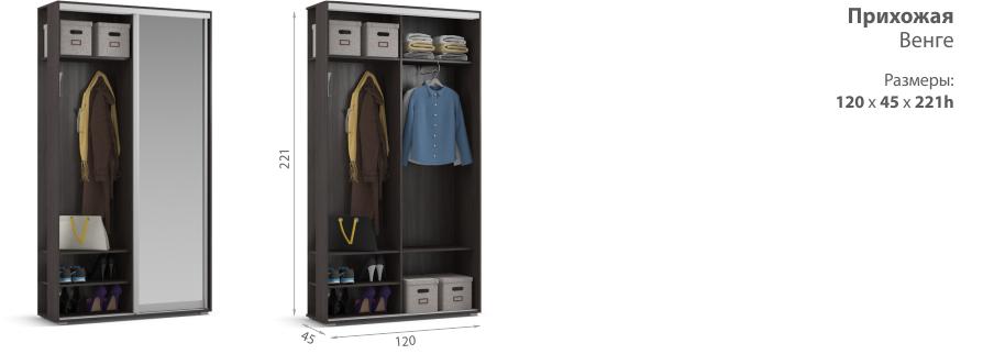 Много мебели. Сборка шкафа для прихожей (Венге) в Самаре - 89376556386