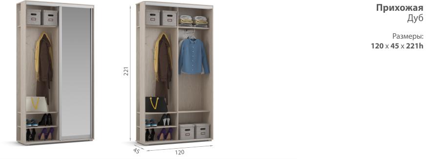 Много мебели. Сборка шкафа для прихожей (Дуб) в Самаре - 89376556386