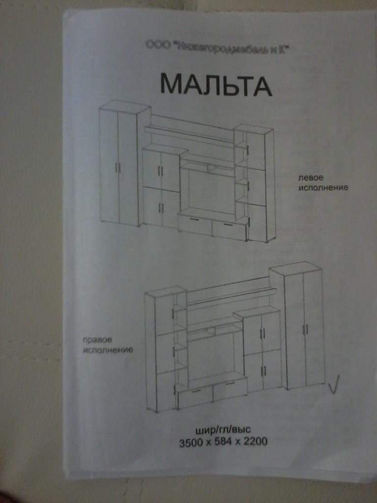 Инструкция по сборки стенки